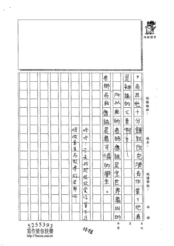 104W4202王鼎宇 (2)