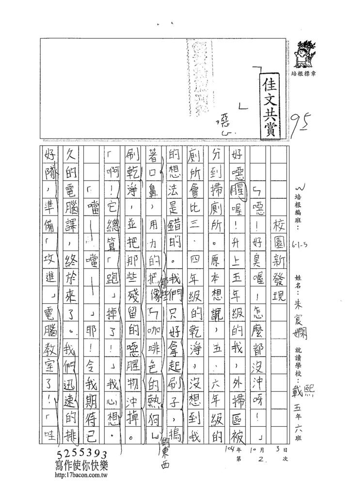 104W5202朱宸嫻 (1)