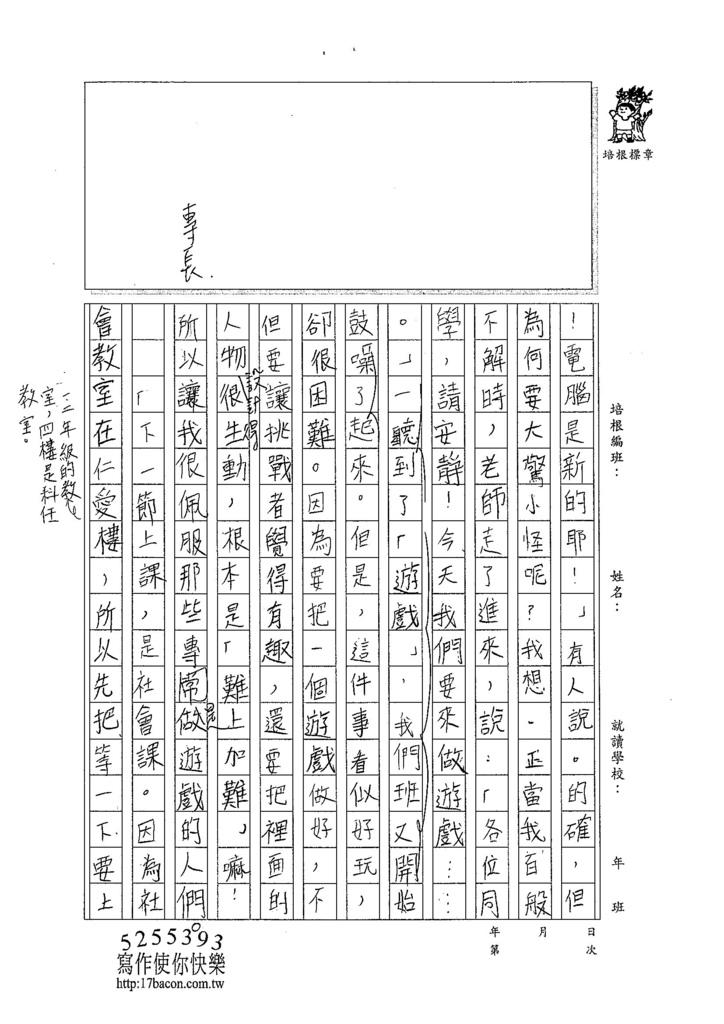 104W5202朱宸嫻 (2)