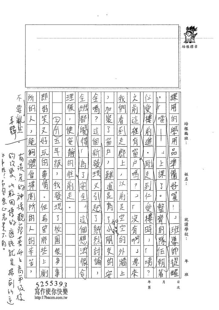 104W5202朱宸嫻 (3)