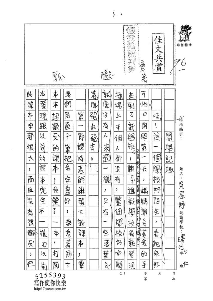 104W5202吳冠妤 (1)