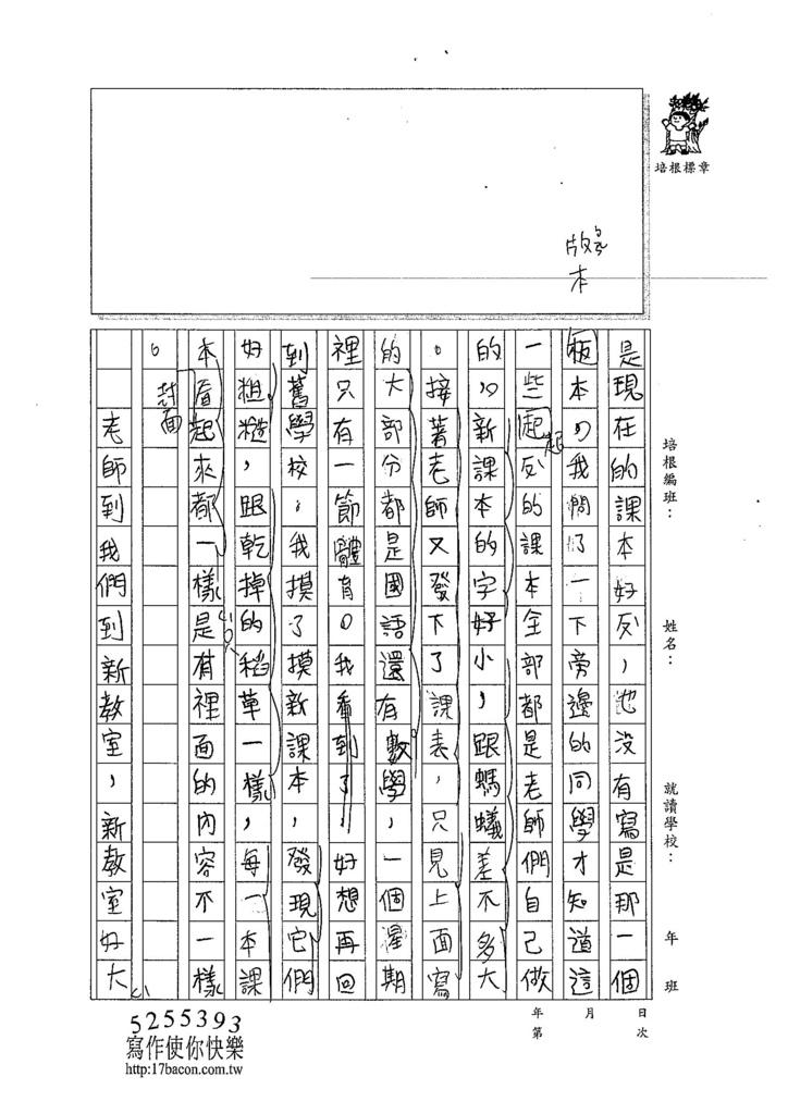 104W5202吳冠妤 (2)