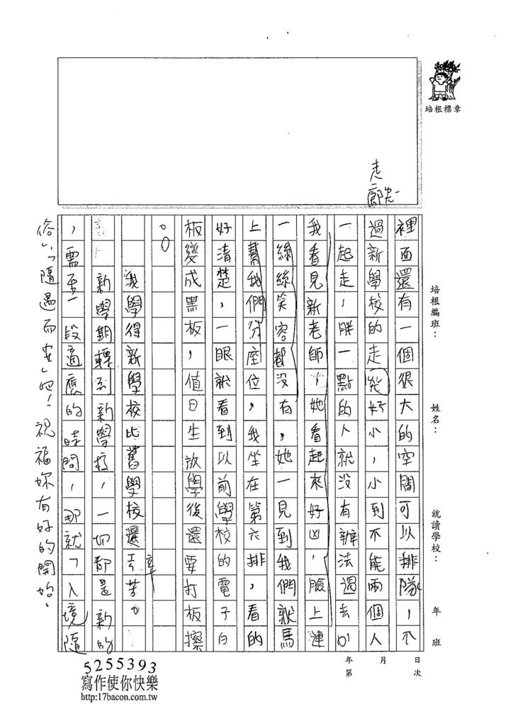 104W5202吳冠妤 (3)