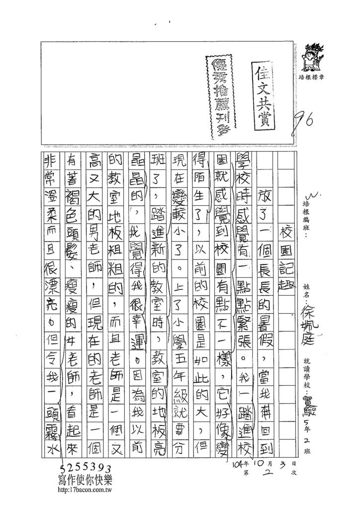 104W5202徐姵庭 (1)