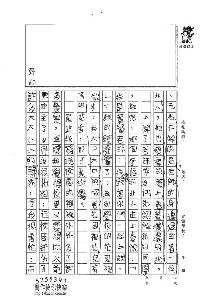 104W5202徐姵庭 (2)