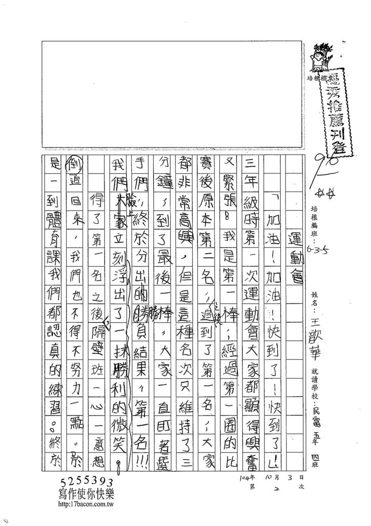 104W5202王歆華 (1)