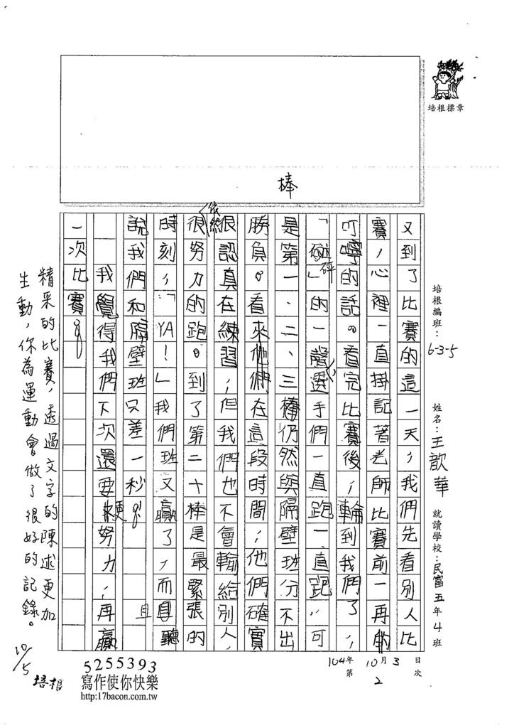 104W5202王歆華 (2)