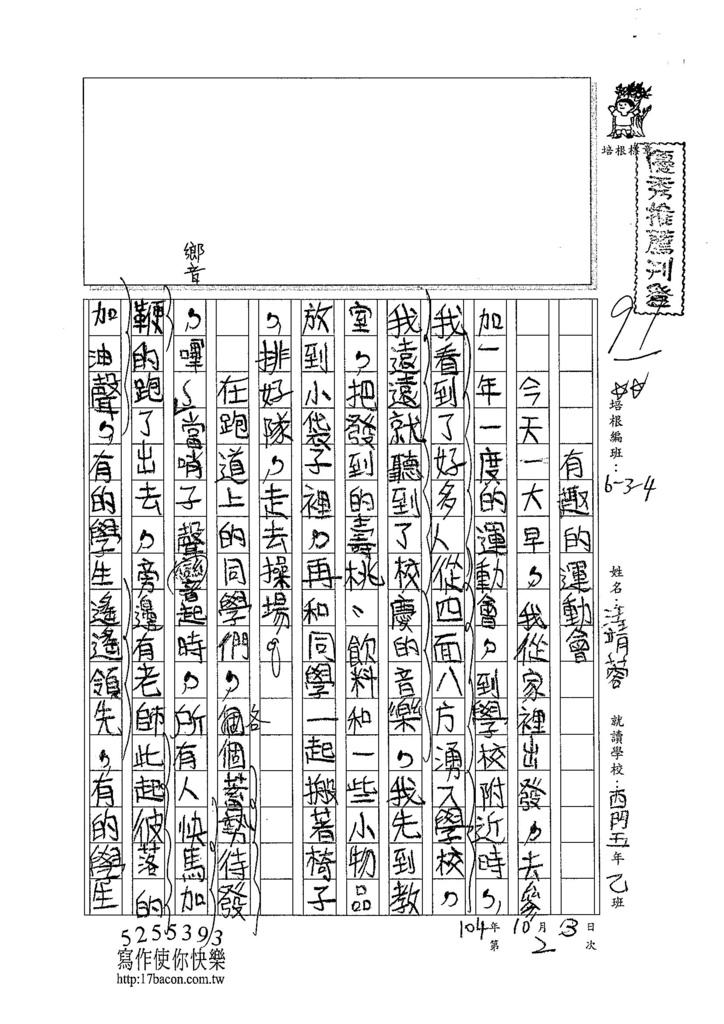 104W5202汪靖蓉 (1)