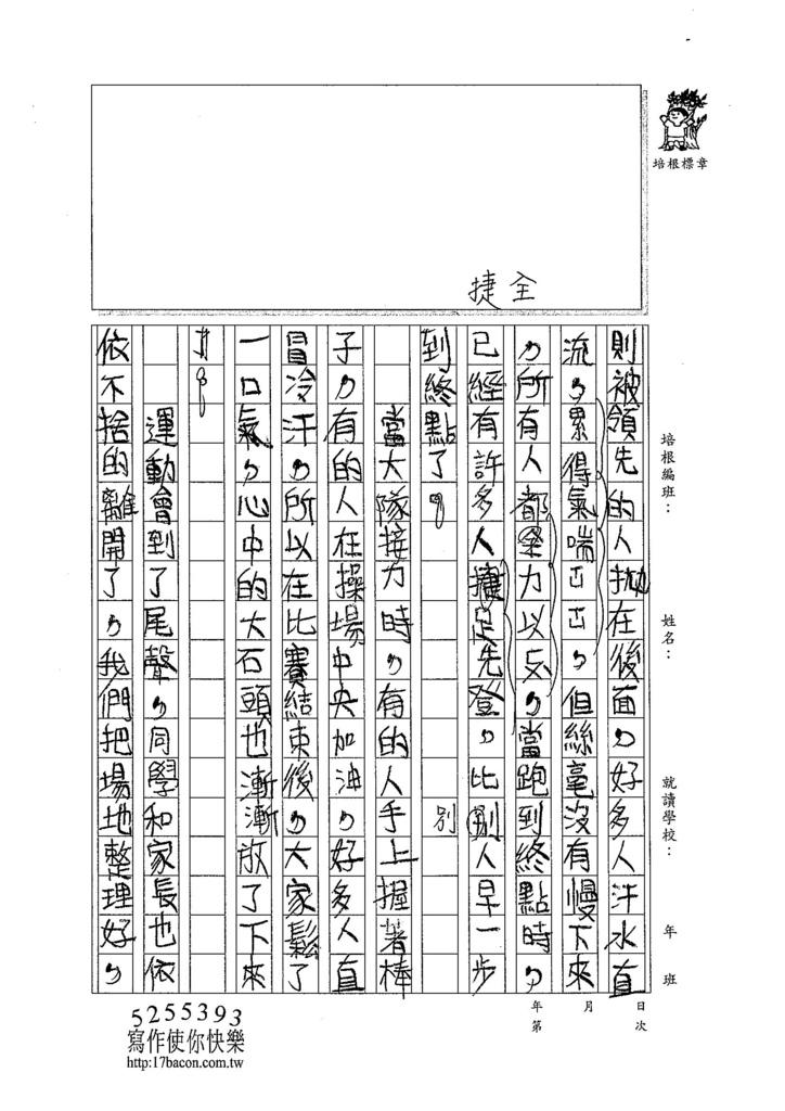 104W5202汪靖蓉 (2)