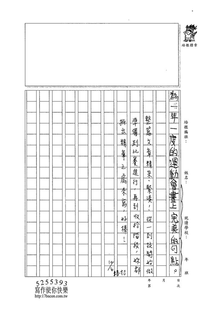 104W5202汪靖蓉 (3)