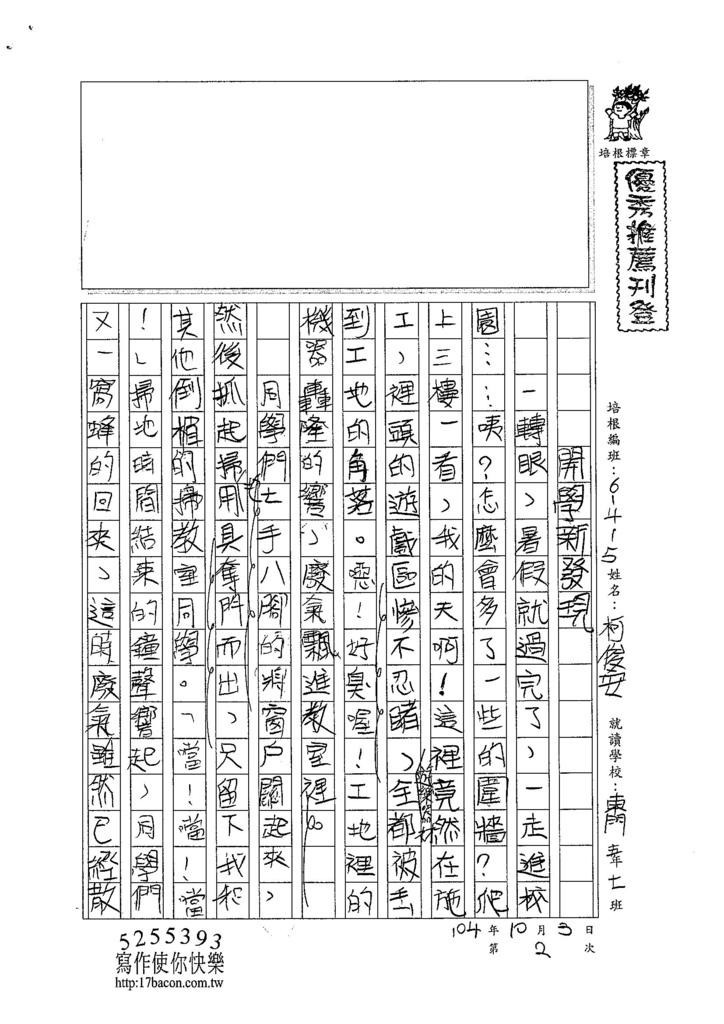 104W5202柯俊安 (1)