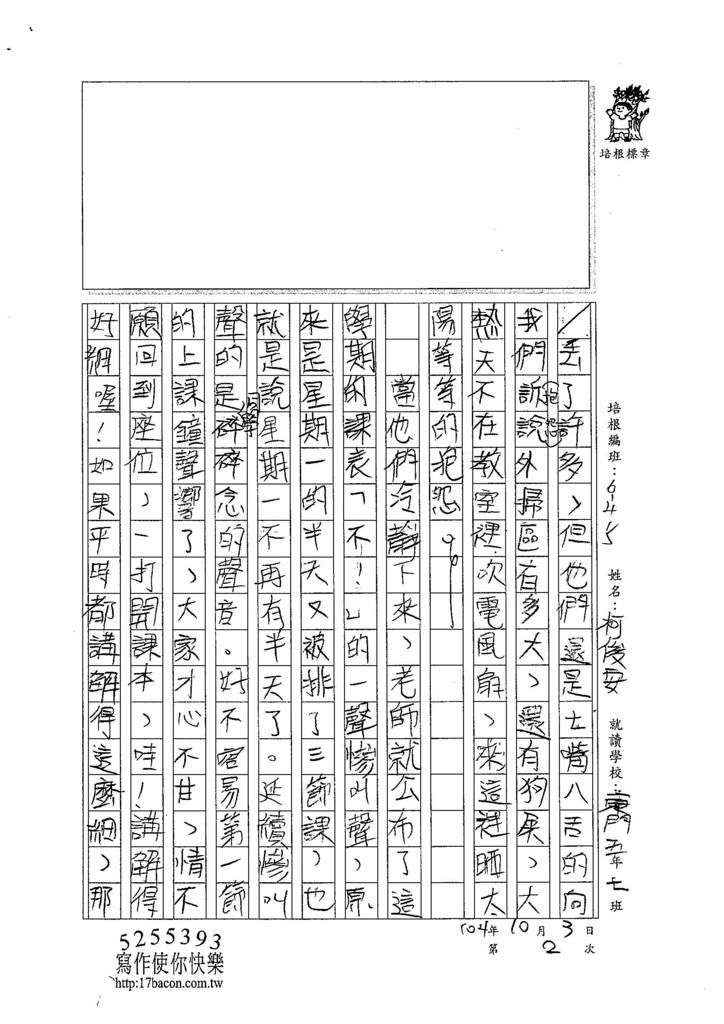 104W5202柯俊安 (2)