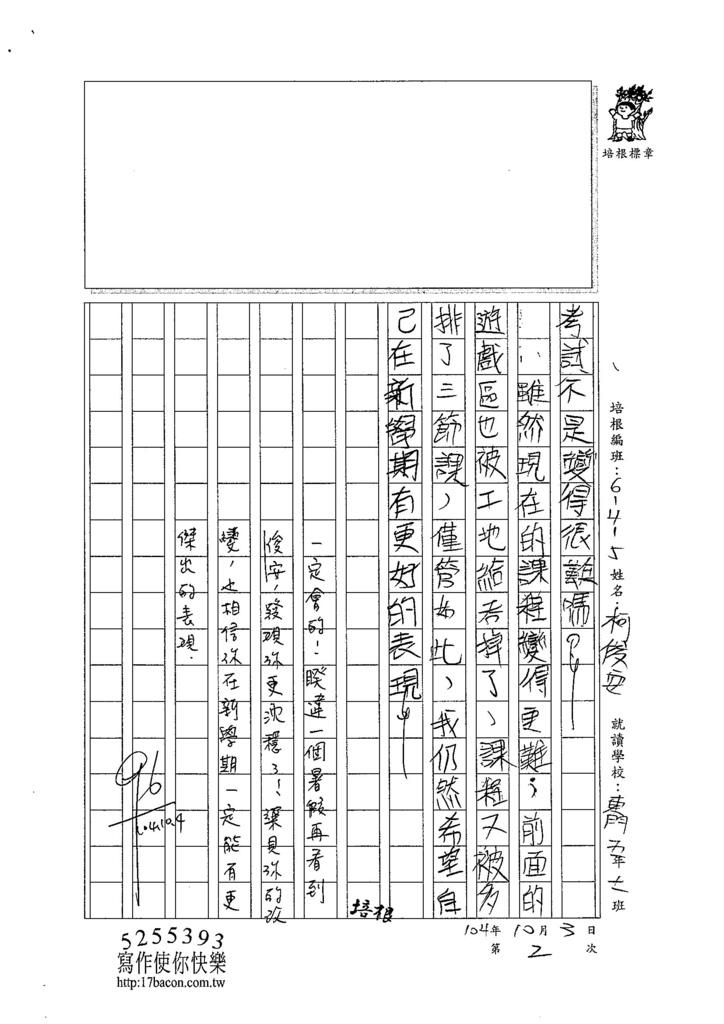 104W5202柯俊安 (3)