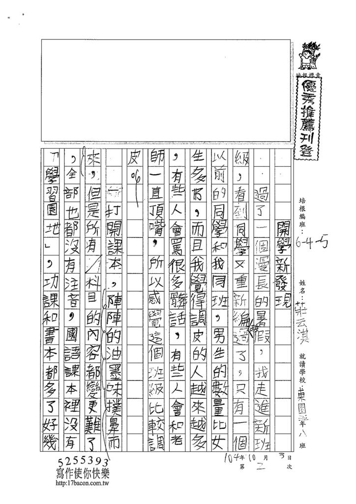 104W5202莊云淇 (1)