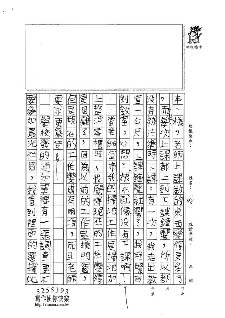 104W5202莊云淇 (2)