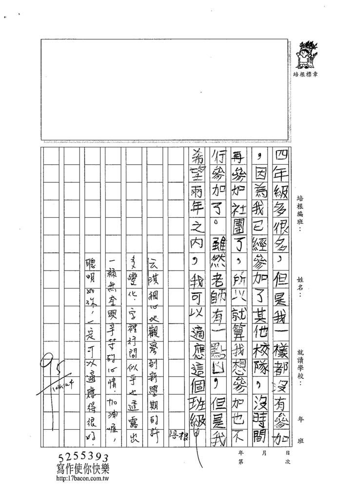 104W5202莊云淇 (3)