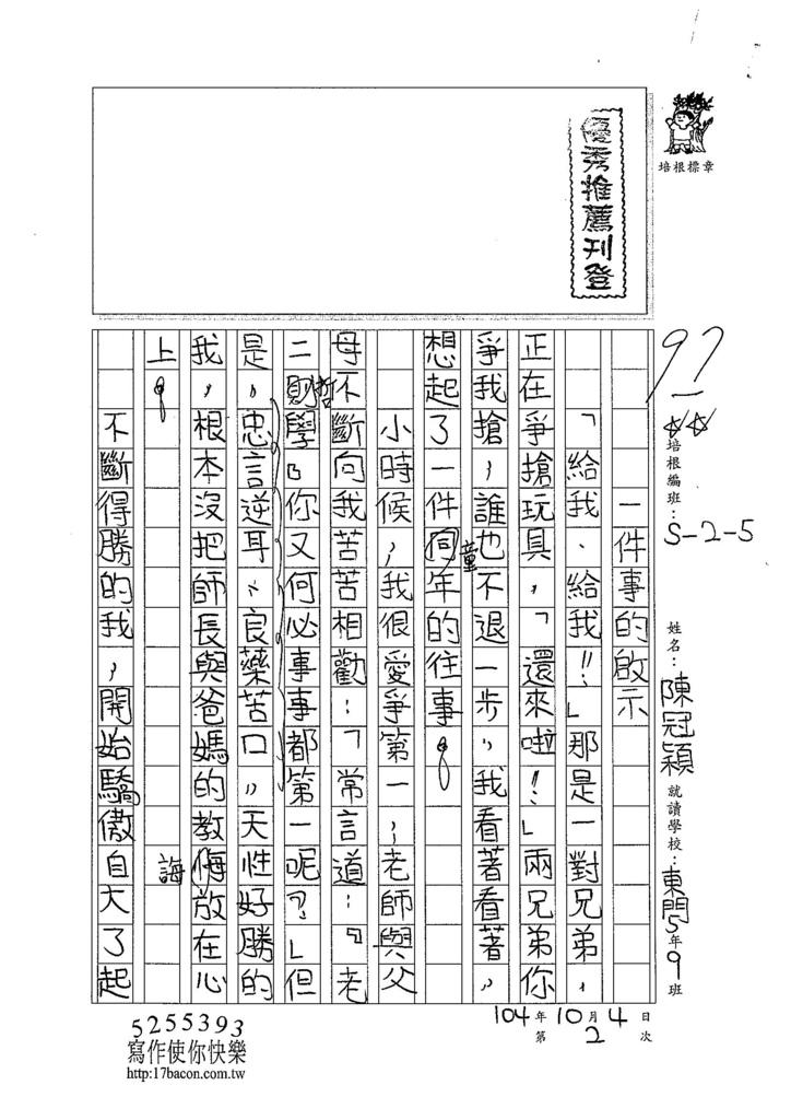 104W5202陳冠穎 (1)
