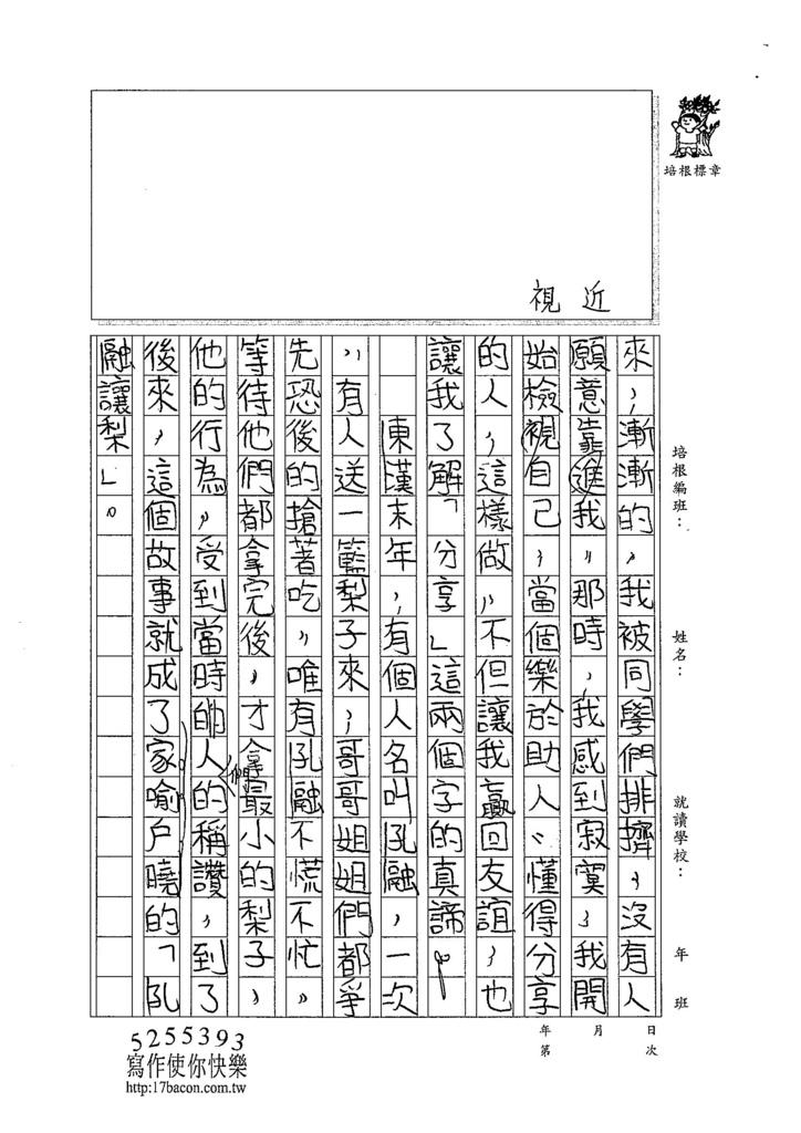 104W5202陳冠穎 (2)