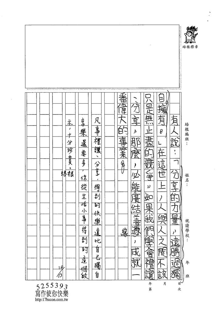 104W5202陳冠穎 (3)