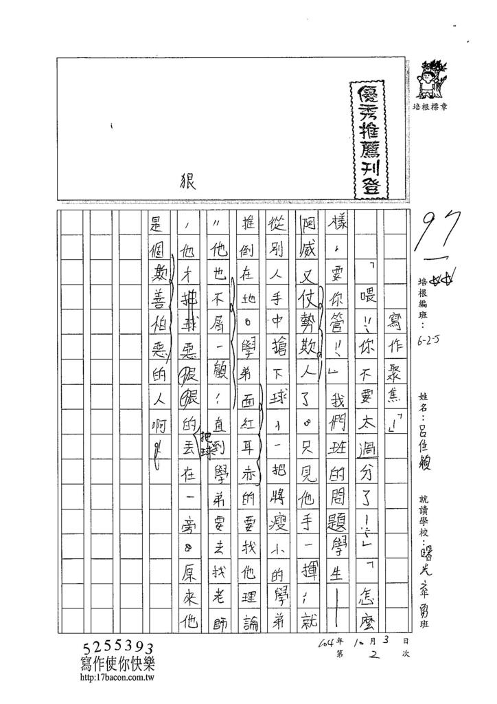 104W6202呂佳穎 (1)