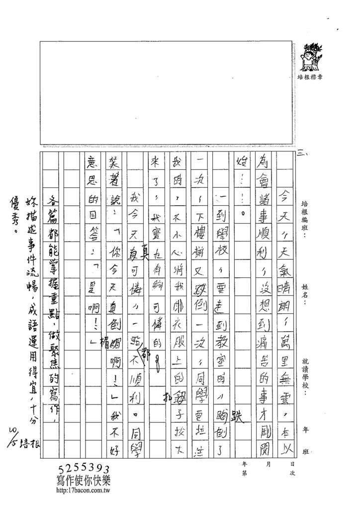 104W6202呂佳穎 (3)