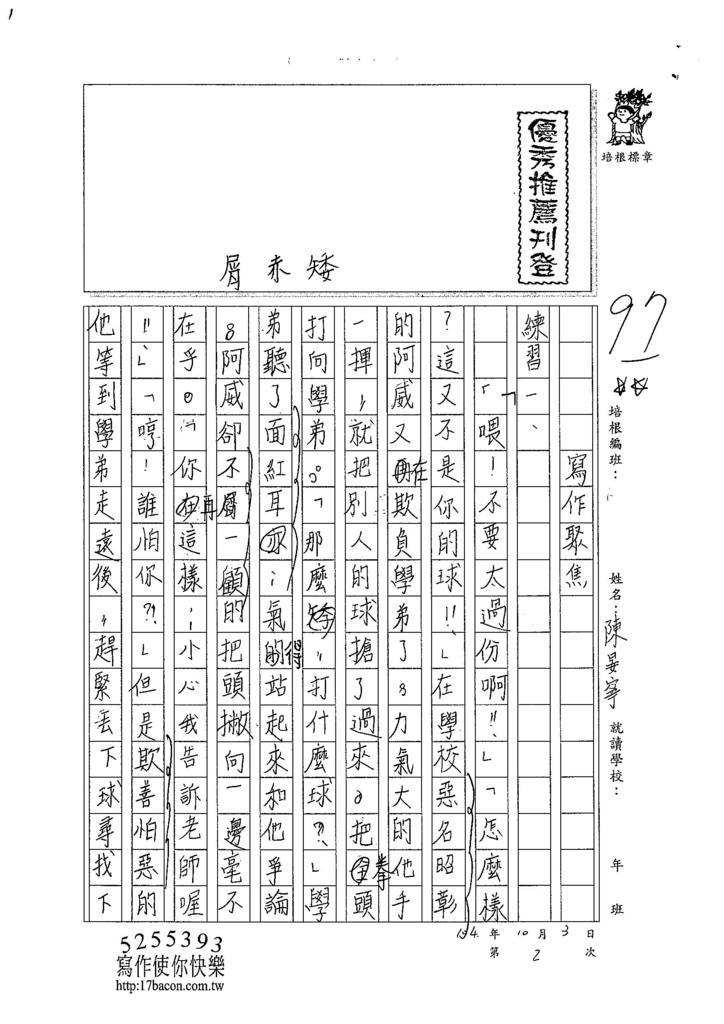 104W6202陳晏寧 (1)