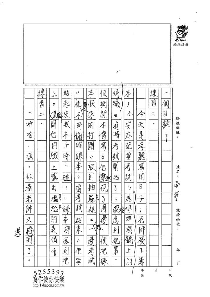104W6202陳晏寧 (2)