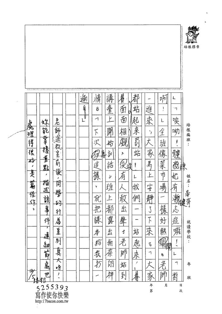 104W6202陳晏寧 (3)