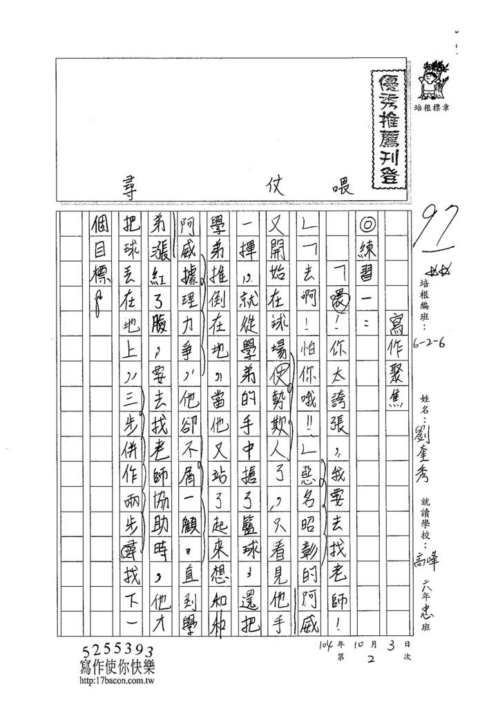 104W6202劉奎秀 (1)