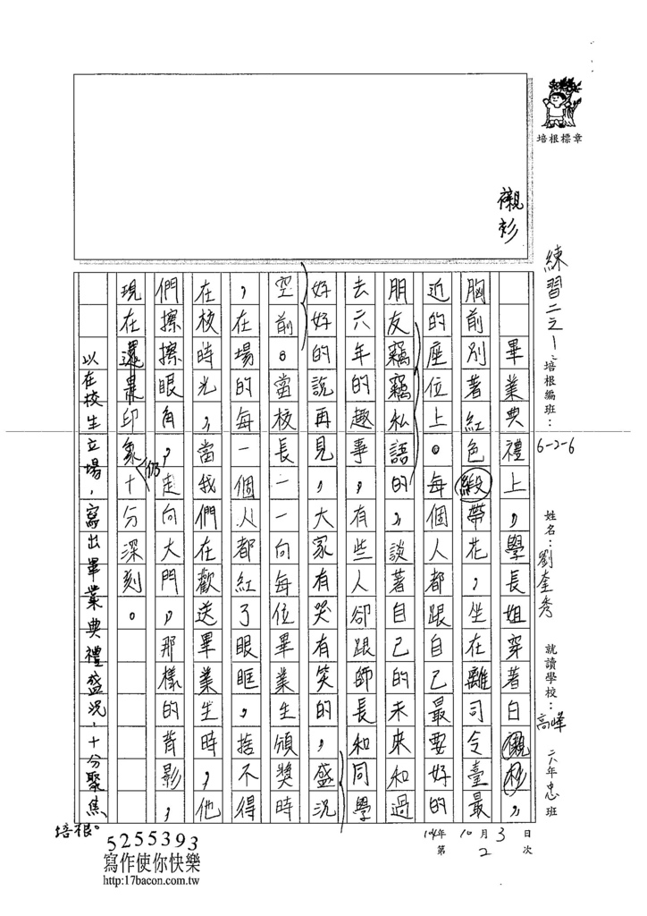 104W6202劉奎秀 (2)