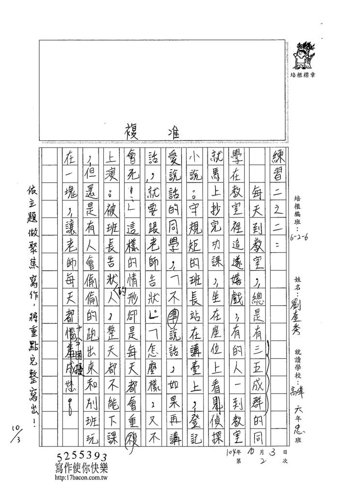 104W6202劉奎秀 (3)