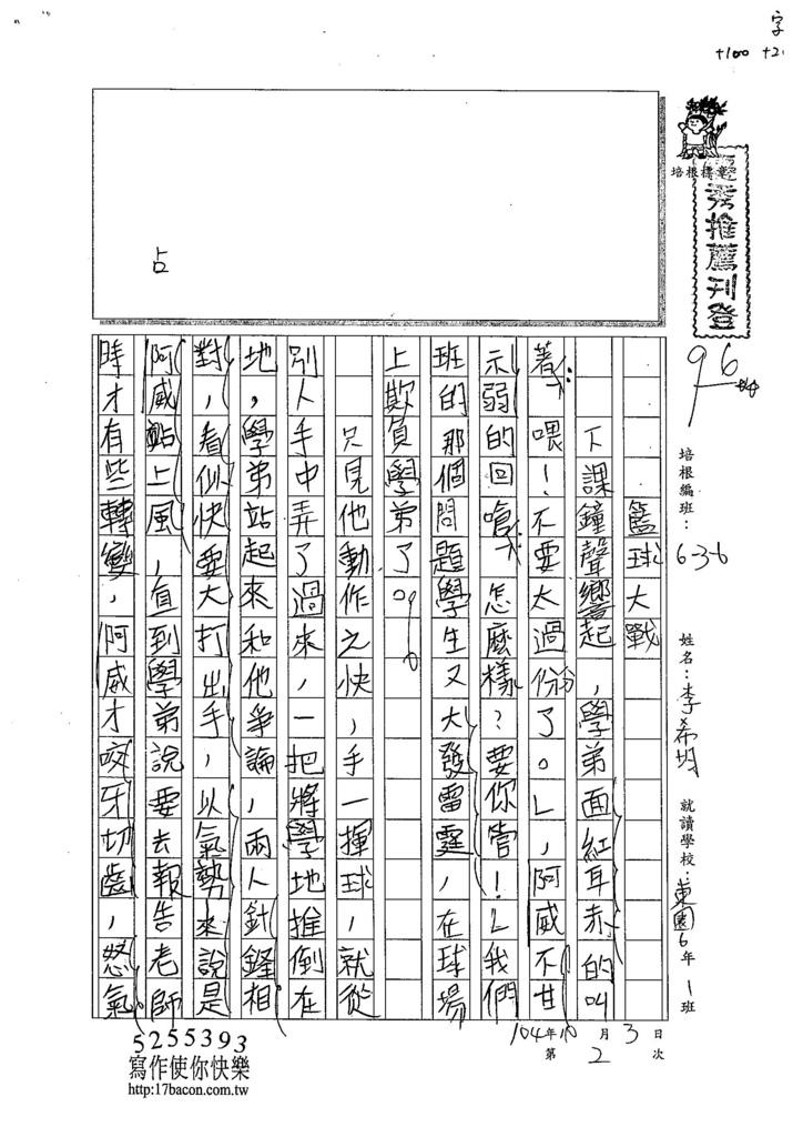 104W6202李希均 (1)