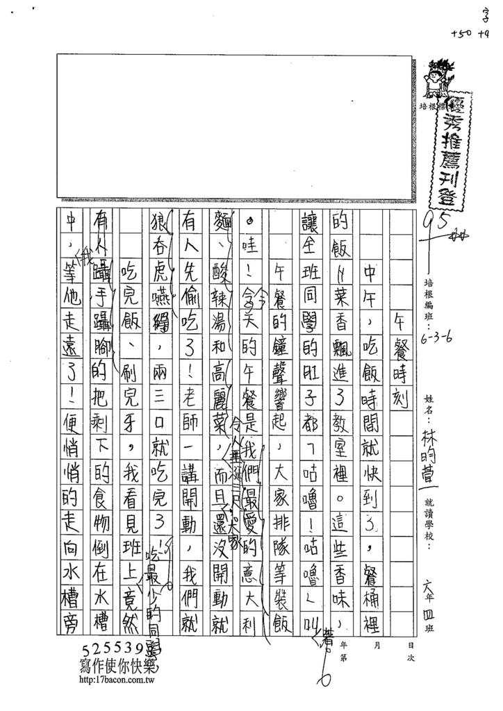104W6202林昀萱 (1)