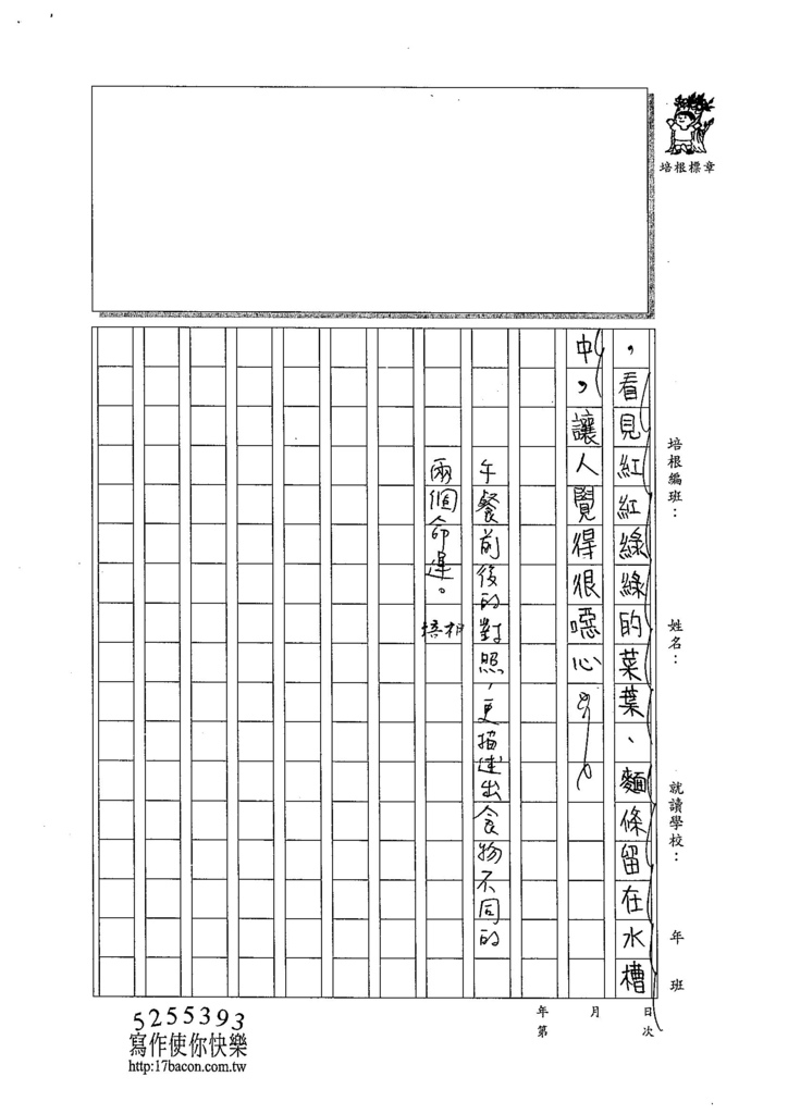 104W6202林昀萱 (2)