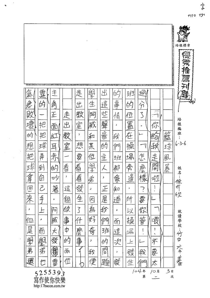 104W6202徐可欣 (1)