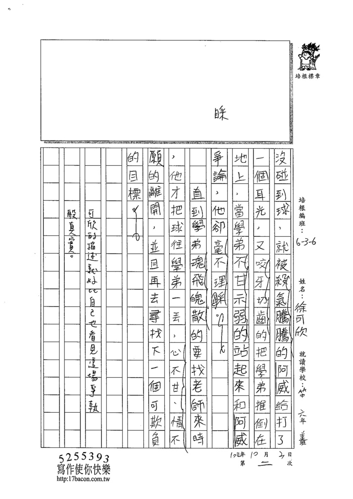 104W6202徐可欣 (2)