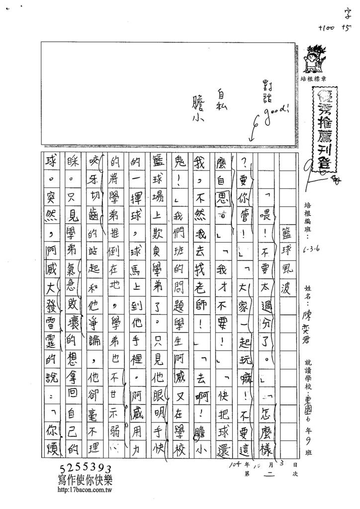 104W6202陳奕君 (1)
