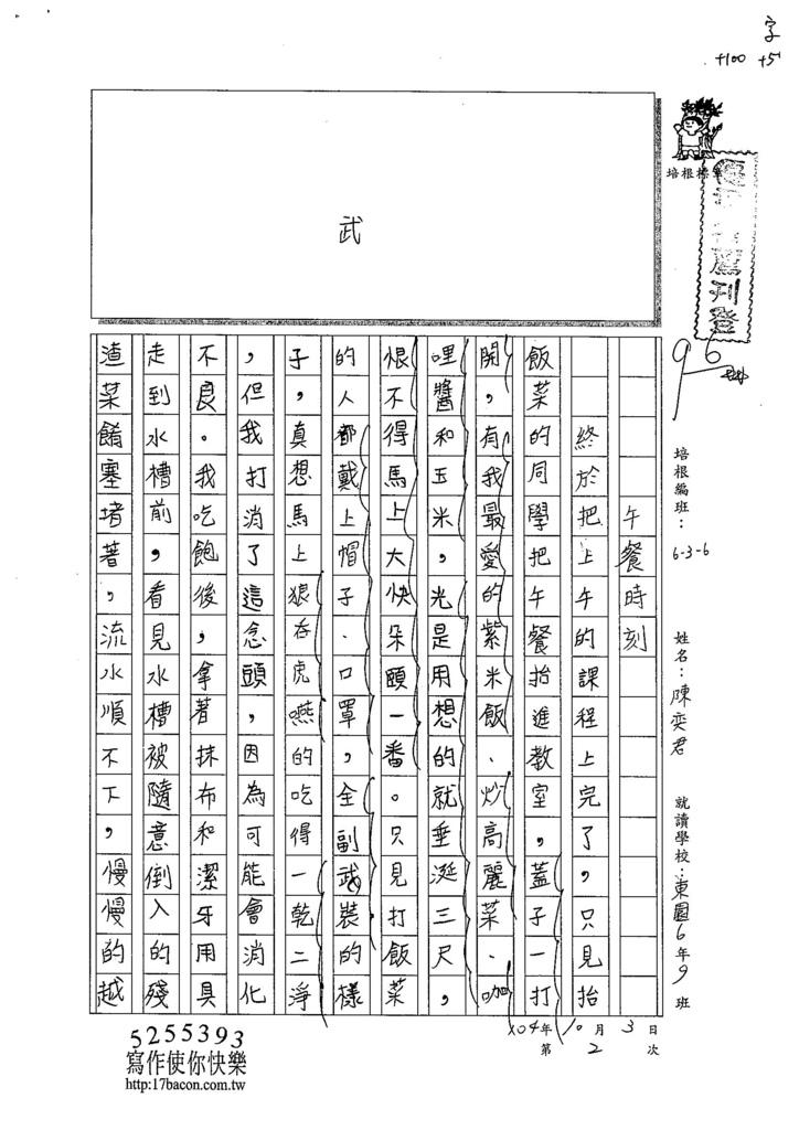 104W6202陳奕君 (3)
