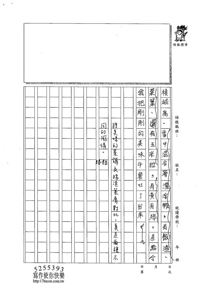 104W6202陳奕君 (4)