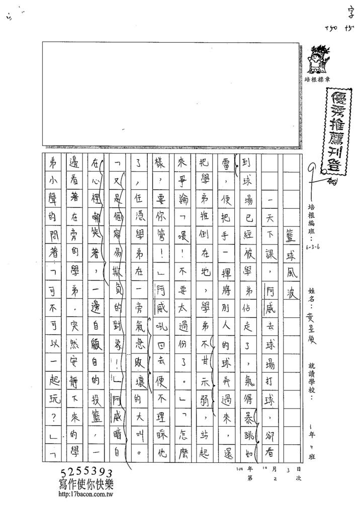 104W6202黃昱禎 (1)