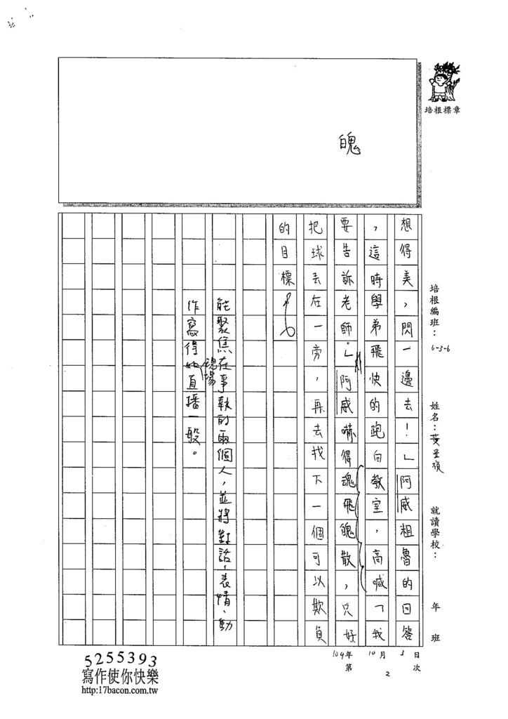 104W6202黃昱禎 (2)