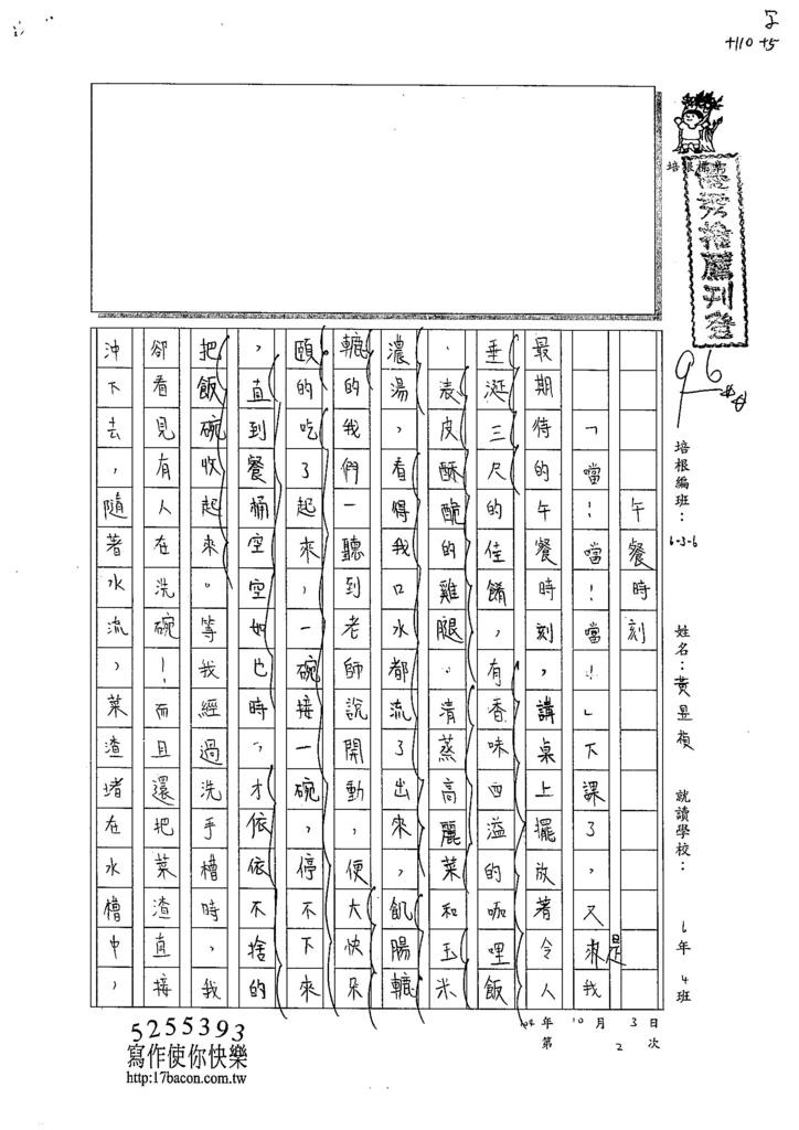 104W6202黃昱禎 (3)