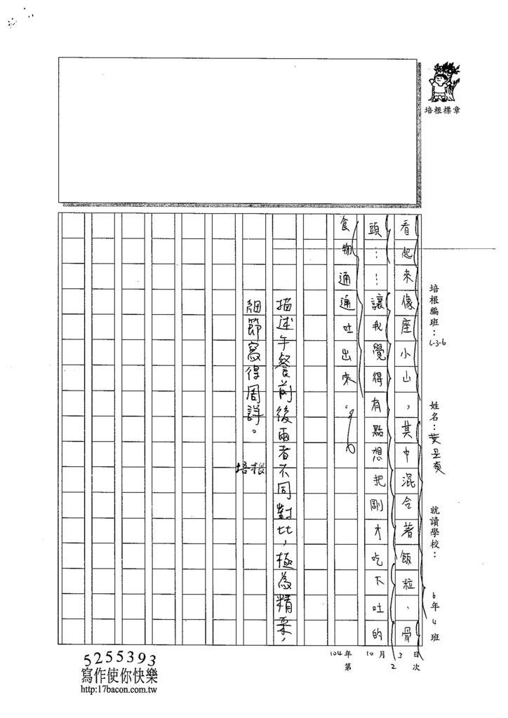 104W6202黃昱禎 (4)