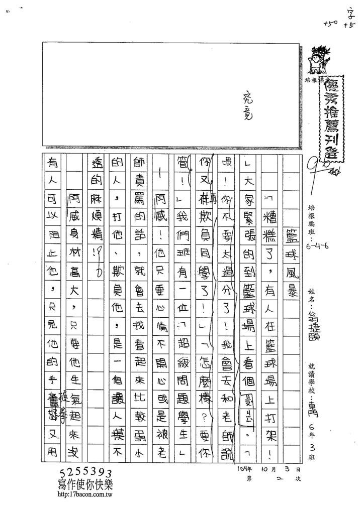 104W6402翁捷頤 (1)