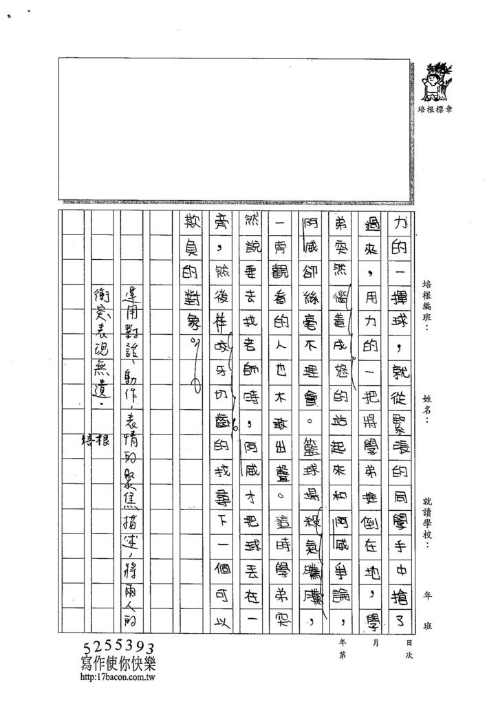 104W6402翁捷頤 (2)