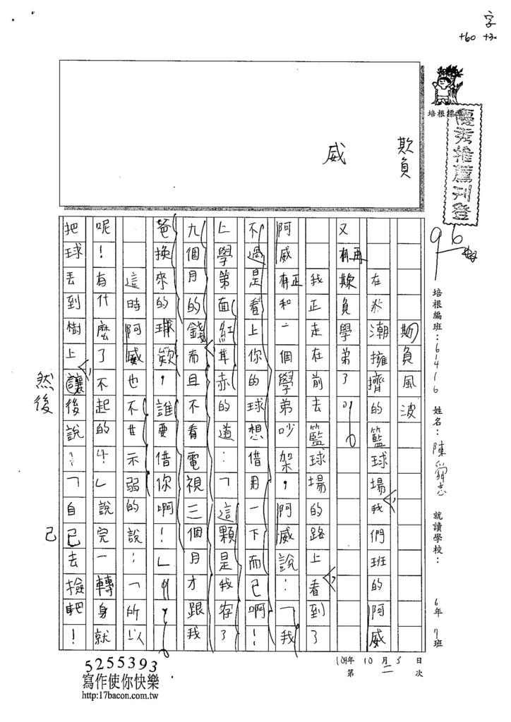 104W6402陳舜志 (1)