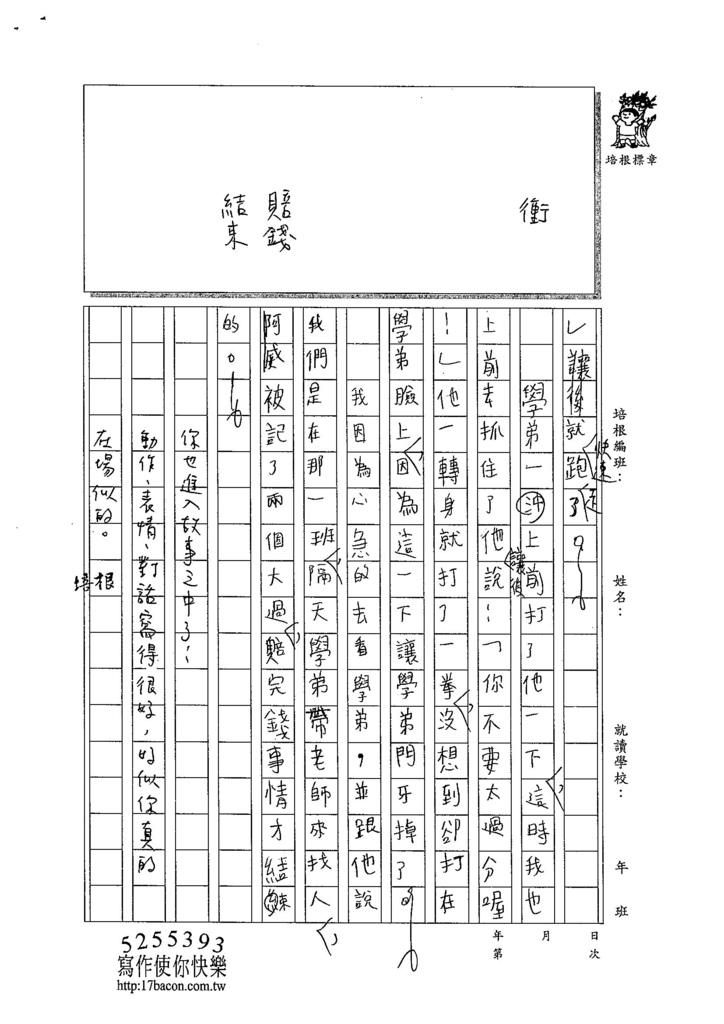 104W6402陳舜志 (2)