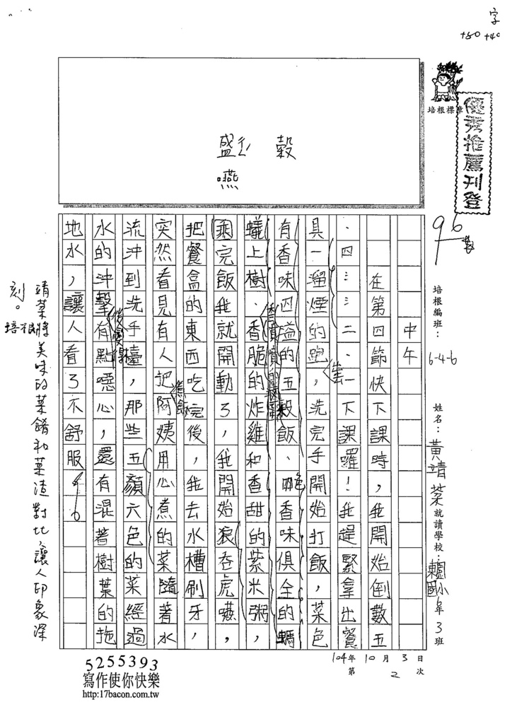 104W6402黃靖棻 (1)