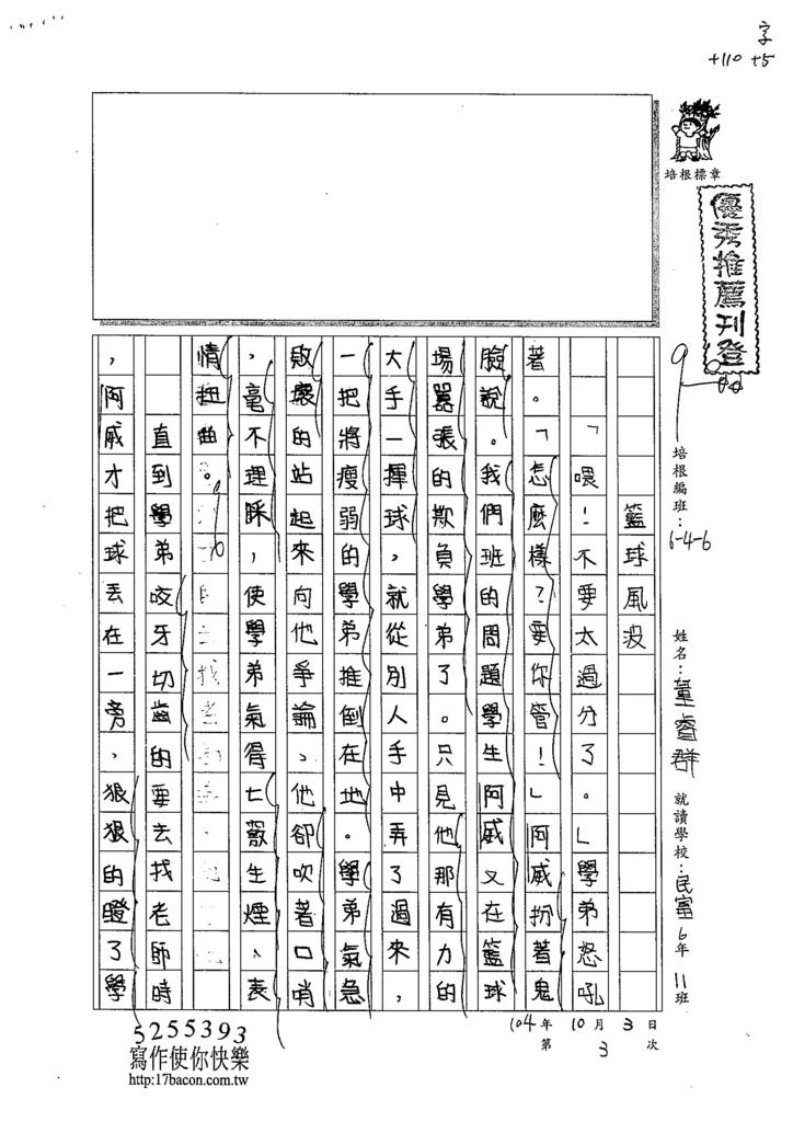 104W6402董睿群 (1)
