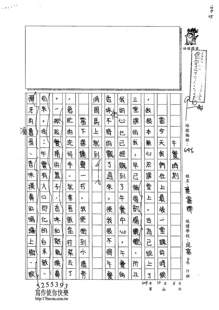 104W6402董睿群 (3)